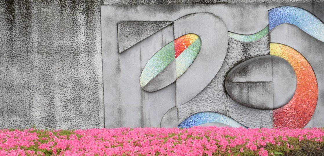 小牧市中央公園にある壁画と花を撮った写真です。